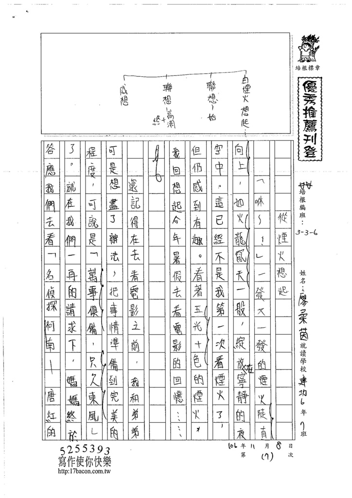 106W6207 廖柔茵 (1)
