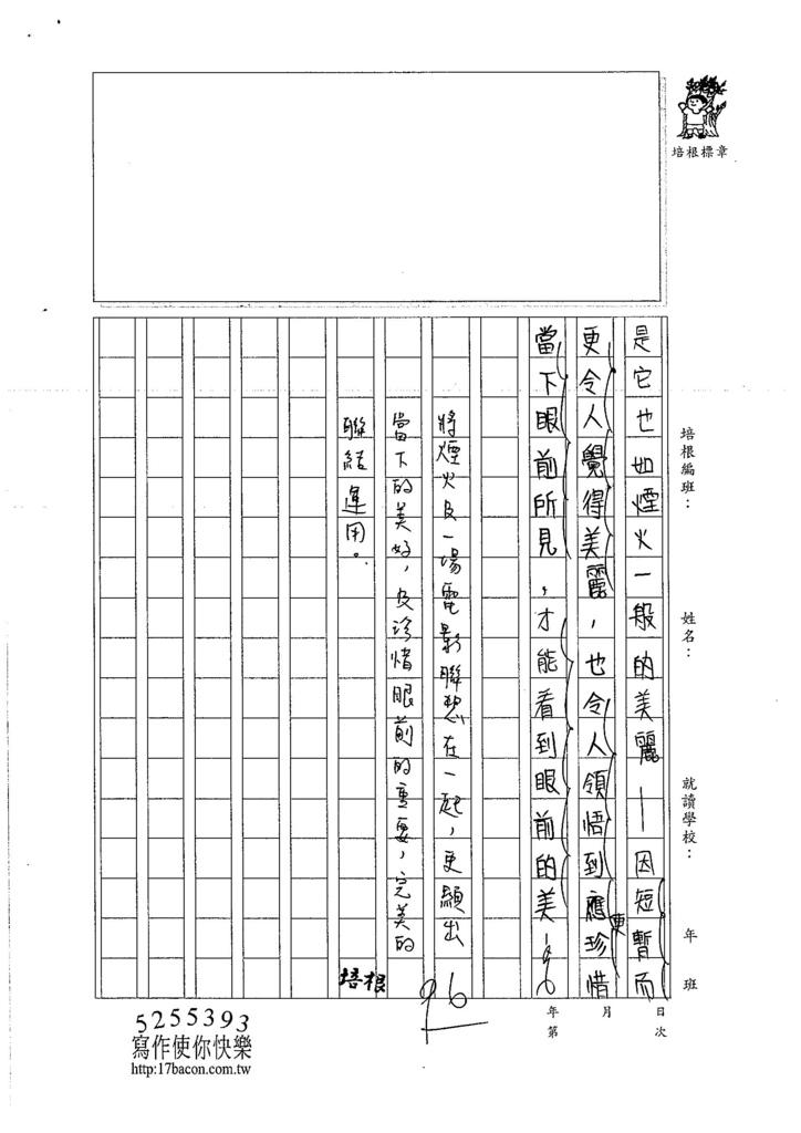 106W6207 廖柔茵 (3)