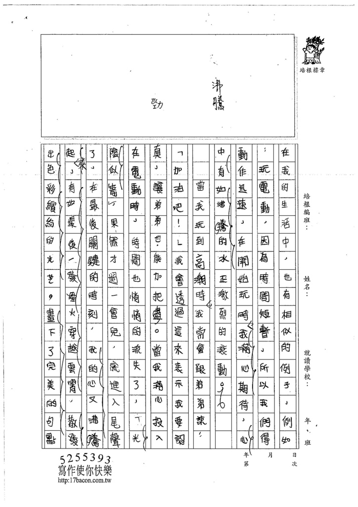 106W6207 鍾耀緯 (2)