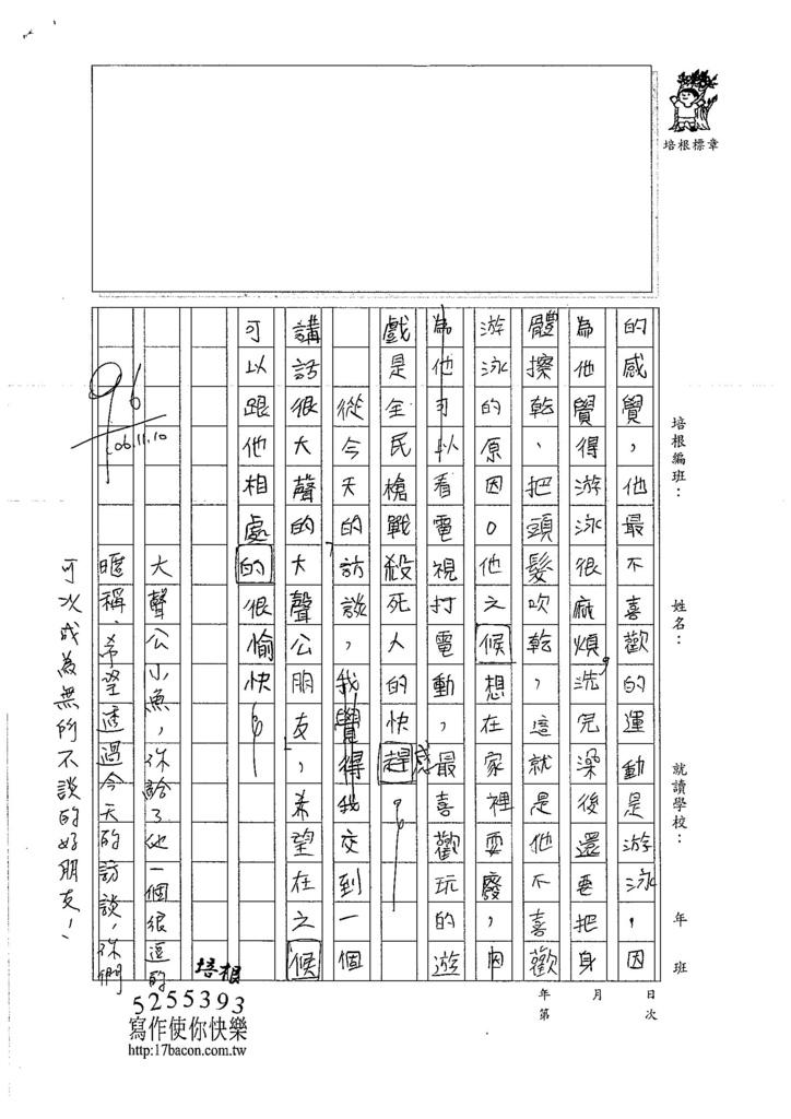 106WS207 華唯辰 (2)