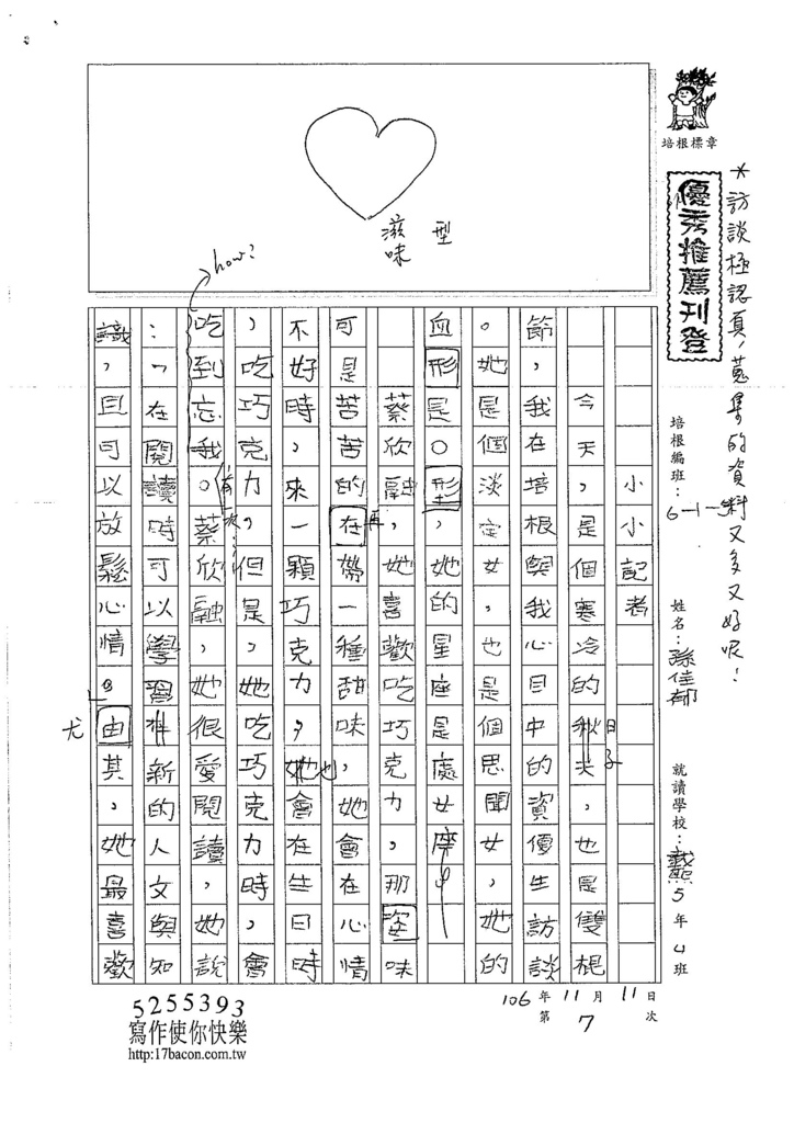 106W5207 孫佳郁 (1)