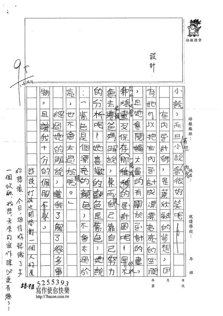 106W5207 孫佳郁 (2)