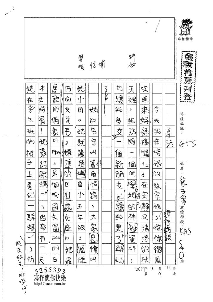 106W5207 徐子甯 (1)