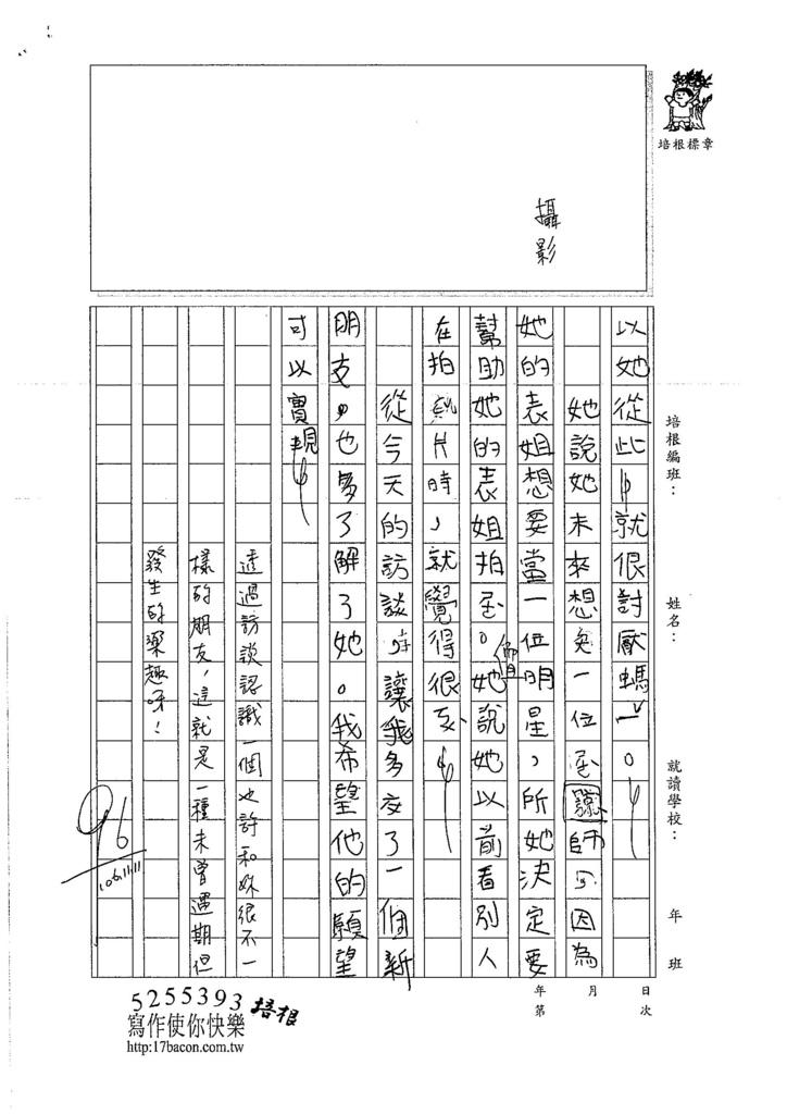 106W5207 徐子甯 (2)