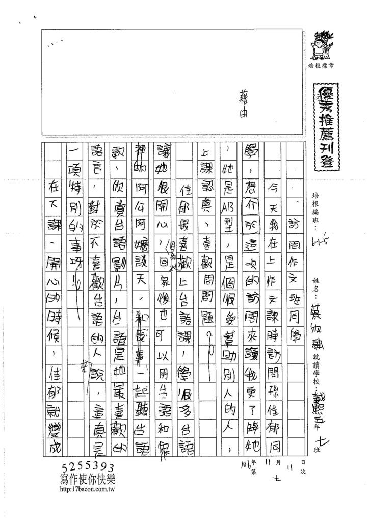 106W5207 蔡欣融 (1)