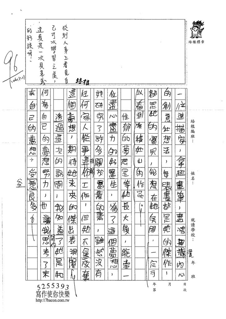 106W5207 蔡欣融 (2)