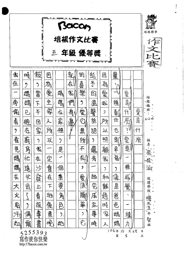 106W5205 張筱涵 (1)