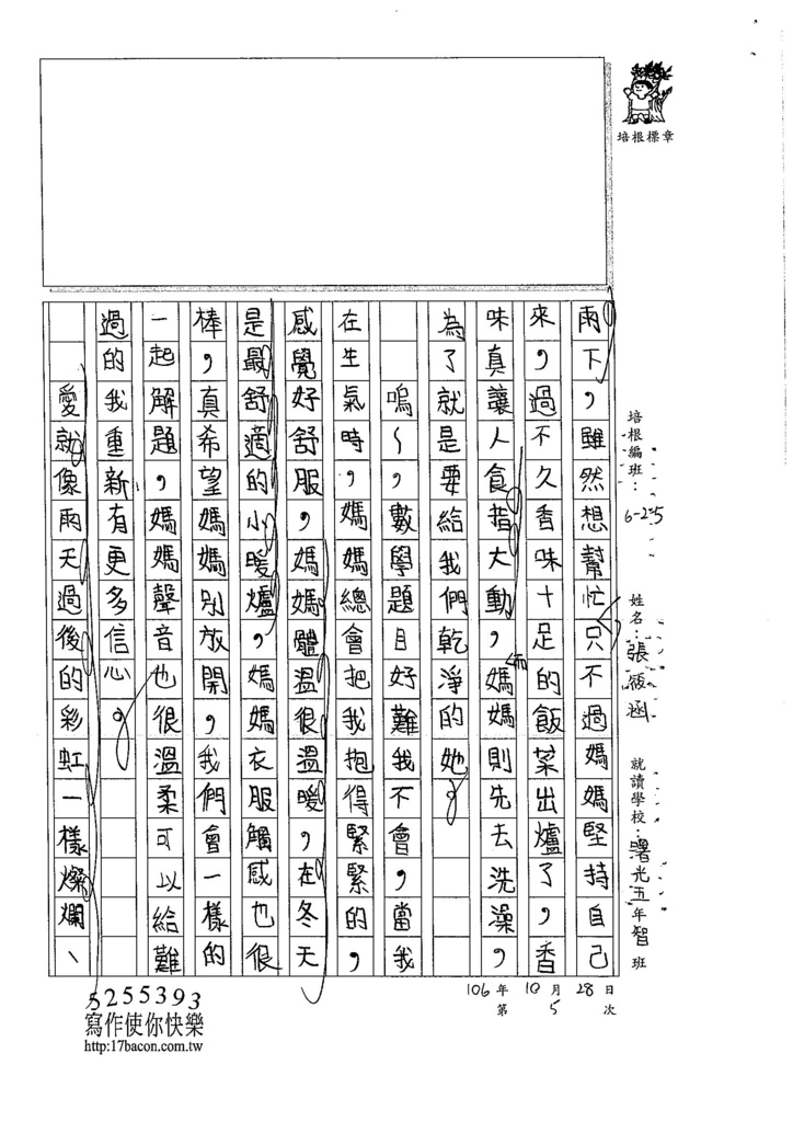 106W5205 張筱涵 (2)