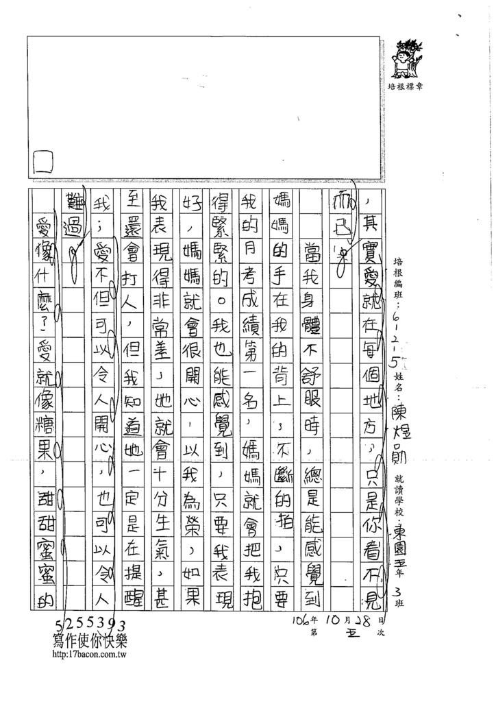 106W5205 陳煜勛 (2)