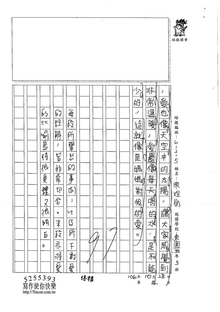 106W5205 陳煜勛 (3)