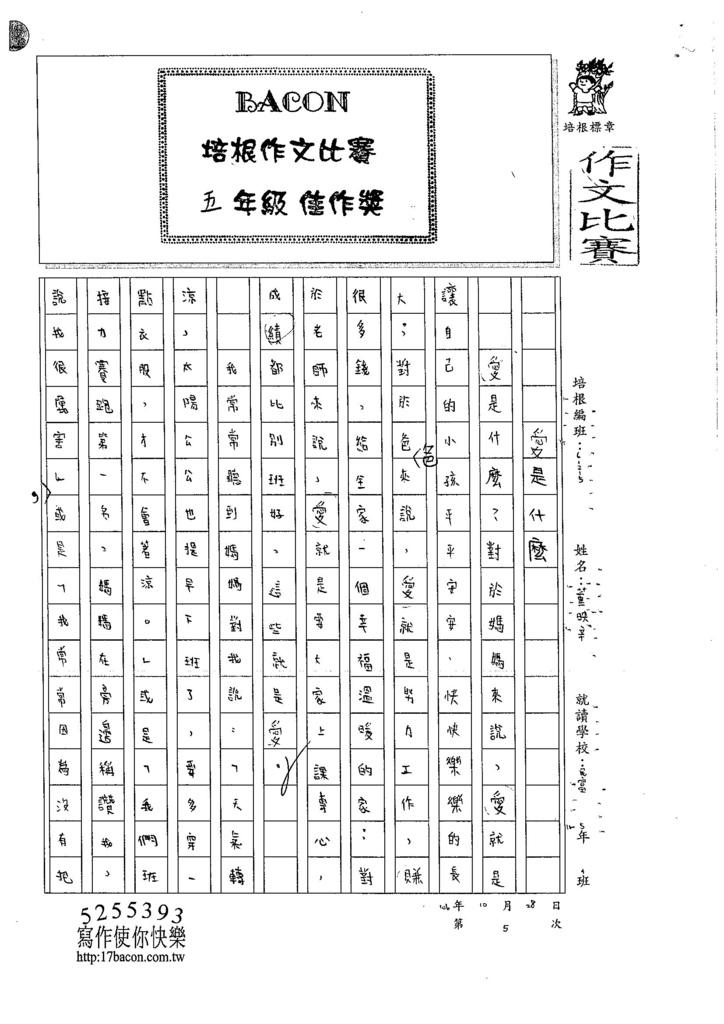 106W5205 董映辛 (1)