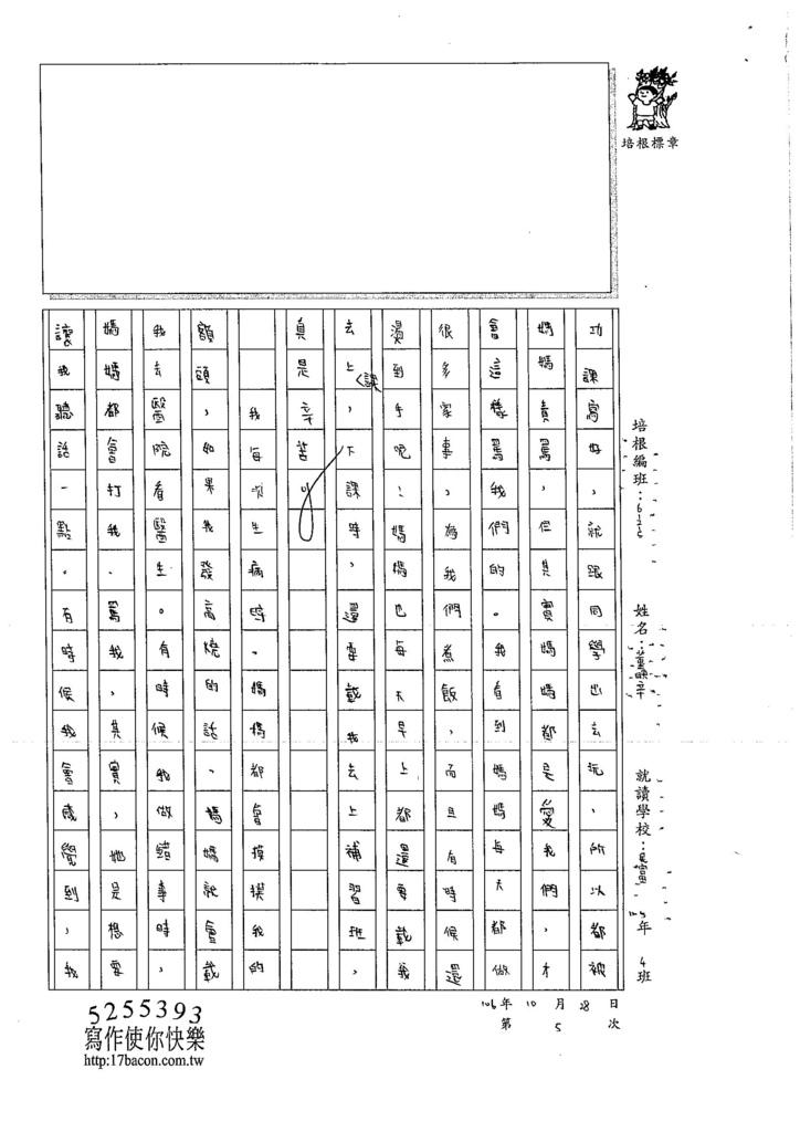 106W5205 董映辛 (2)