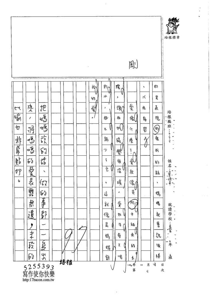 106W5205 董映辛 (3)