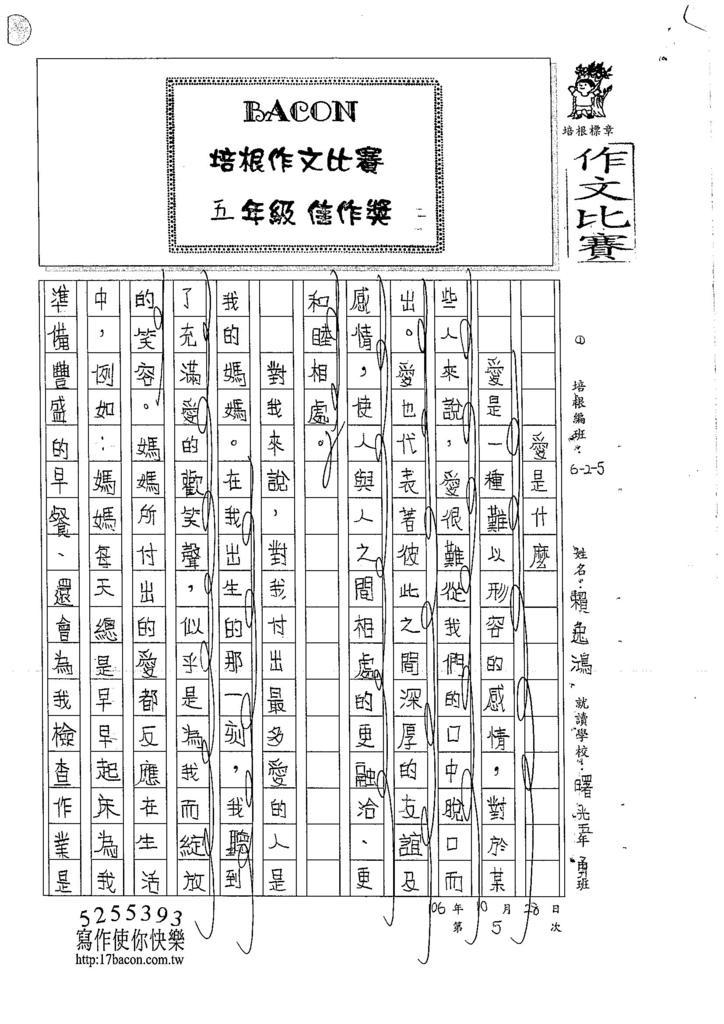 106W5205 賴逸鴻 (1)