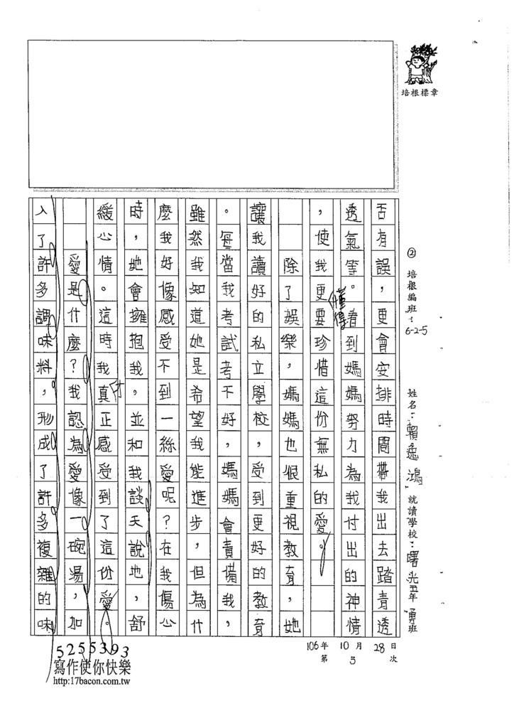 106W5205 賴逸鴻 (2)