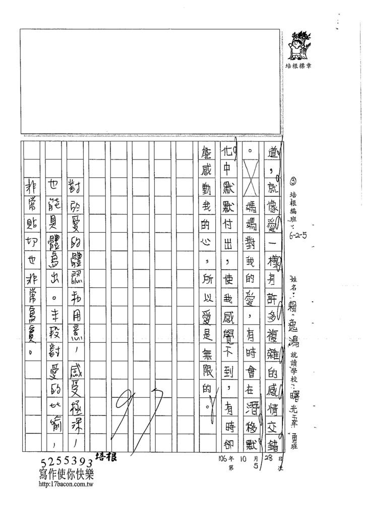 106W5205 賴逸鴻 (3)