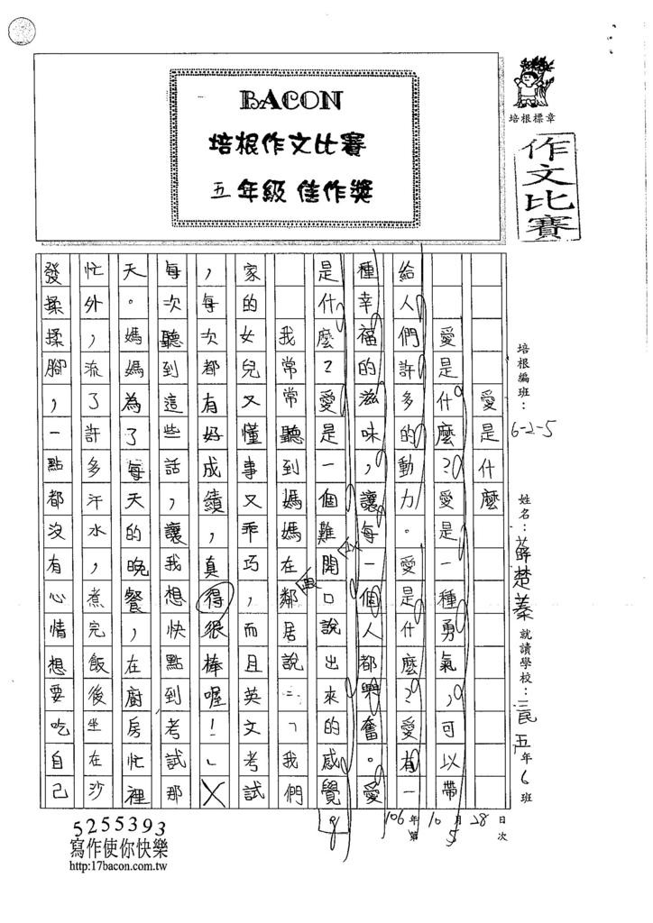106W5205 薛楚蓁 (1)