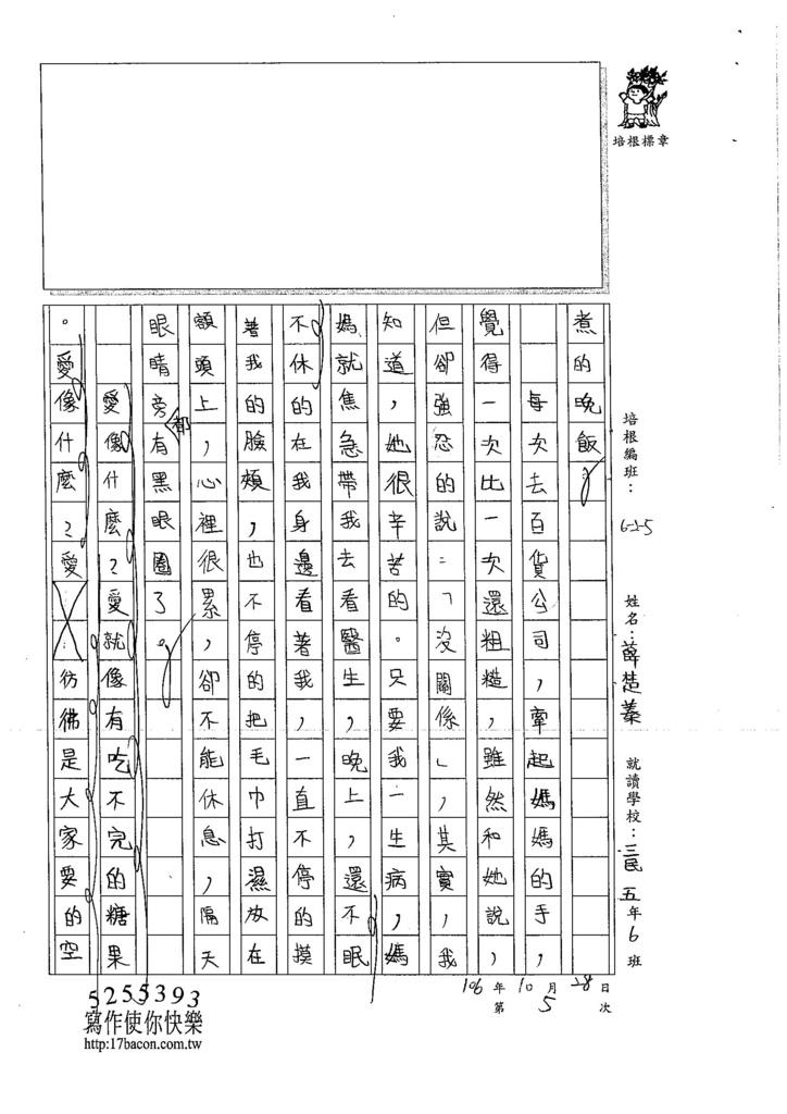 106W5205 薛楚蓁 (2)