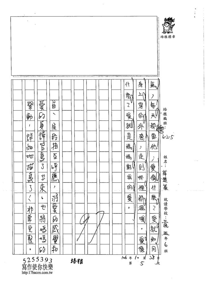 106W5205 薛楚蓁 (3)