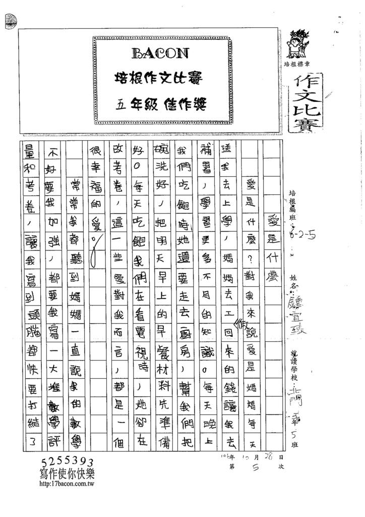 106W5205 鍾宜臻 (1)