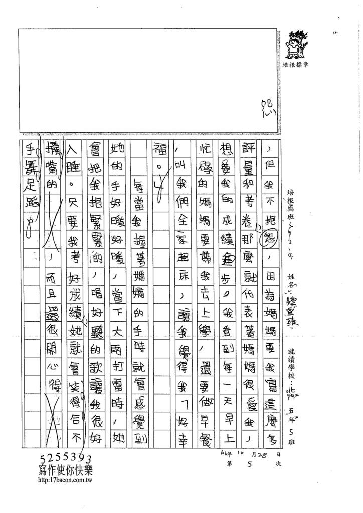 106W5205 鍾宜臻 (2)