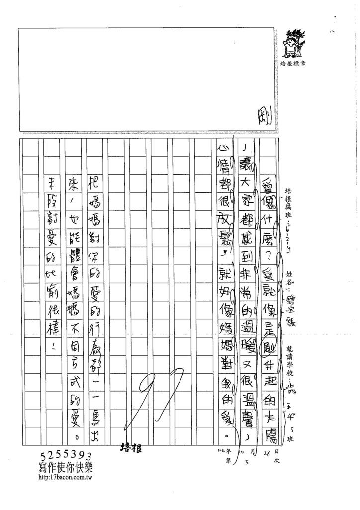106W5205 鍾宜臻 (3)
