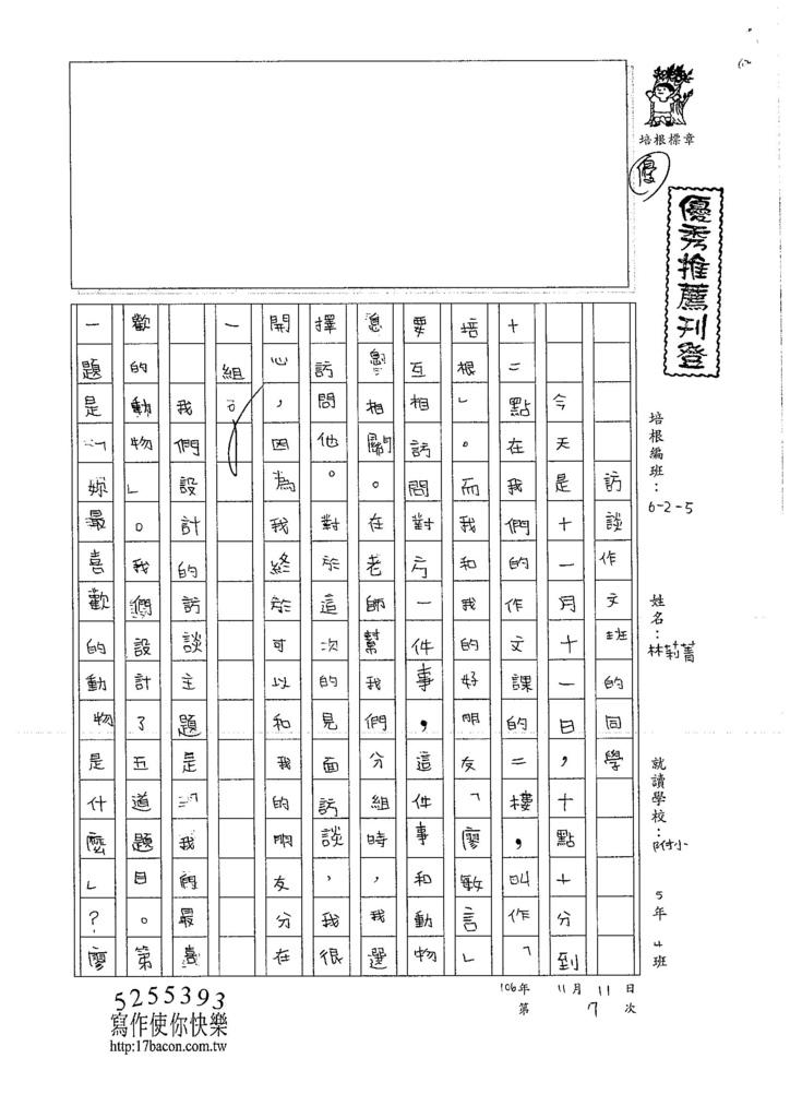 106W5207 林莉菁 (1)