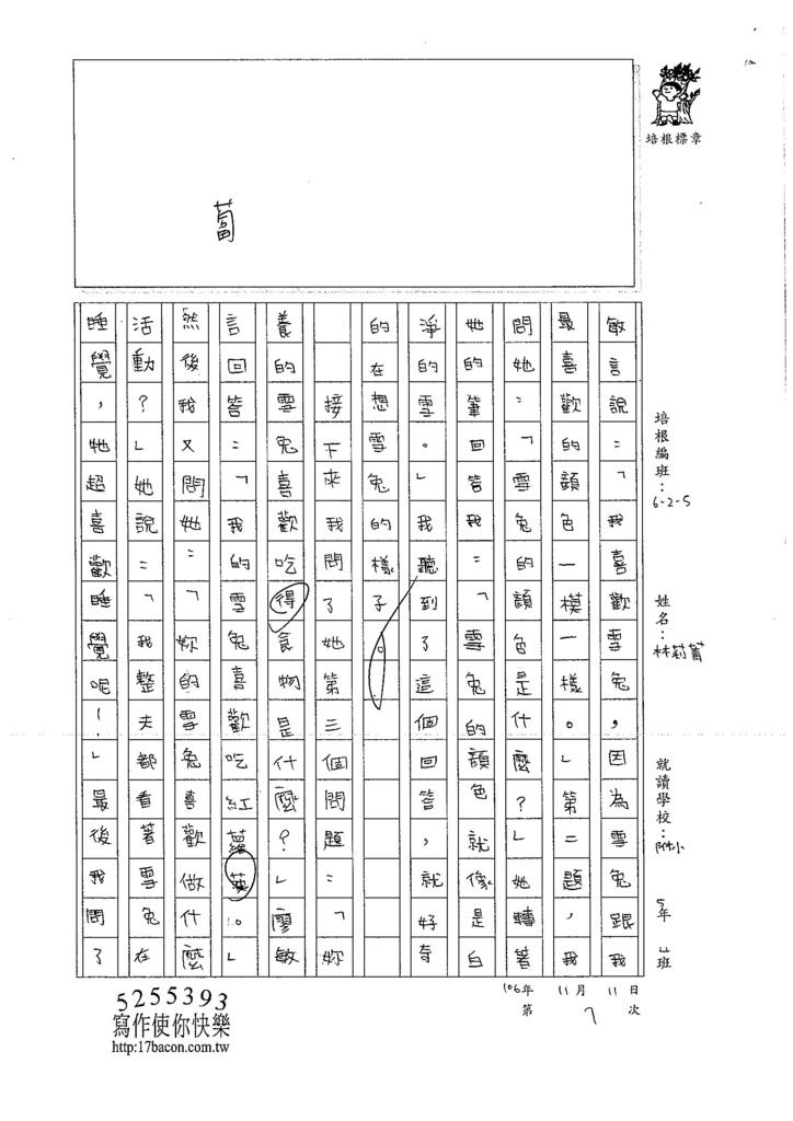 106W5207 林莉菁 (2)