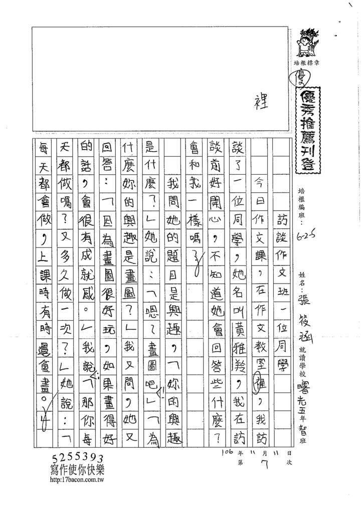 106W5207 張筱涵 (1)