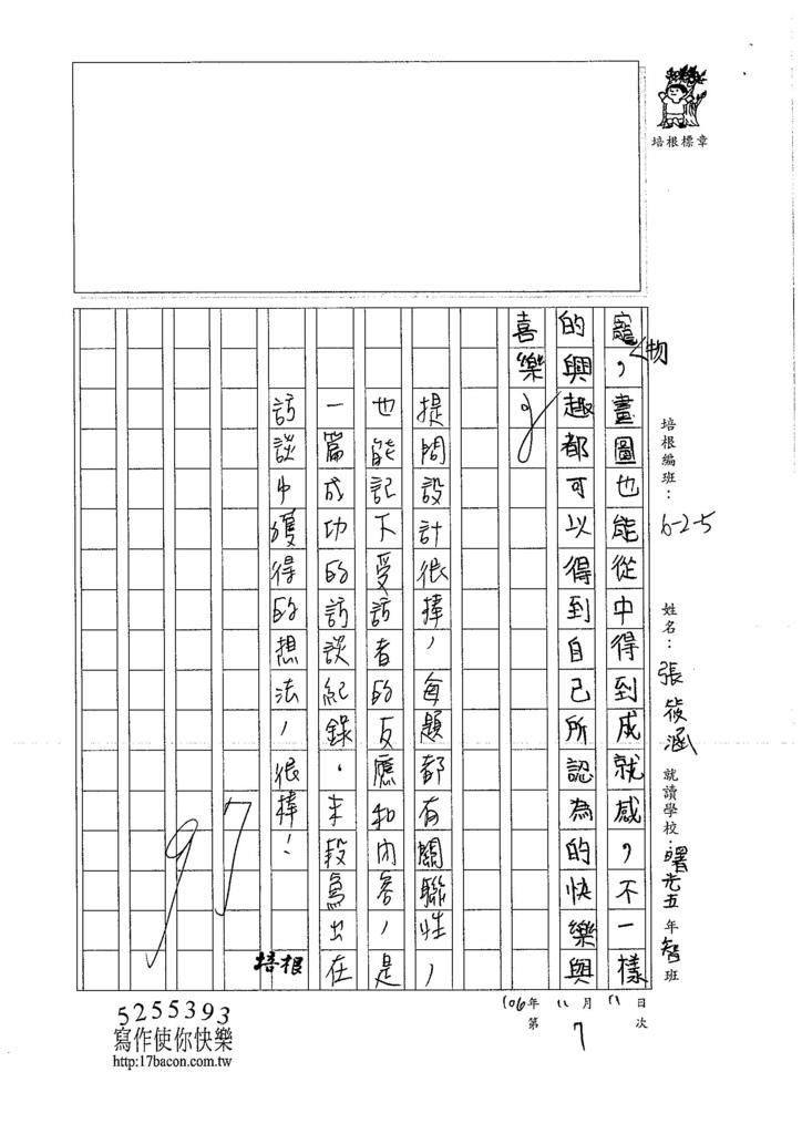 106W5207 張筱涵 (3)
