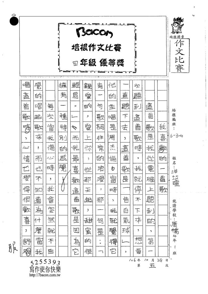 106W4205 洪苡瑄 (1)