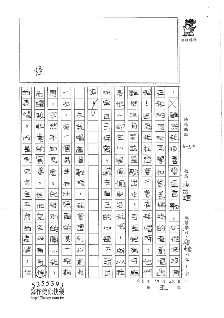 106W4205 洪苡瑄 (2)