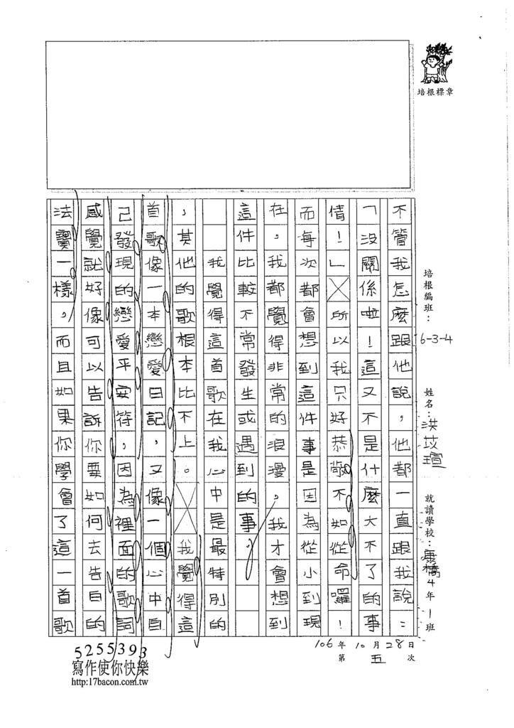 106W4205 洪苡瑄 (3)