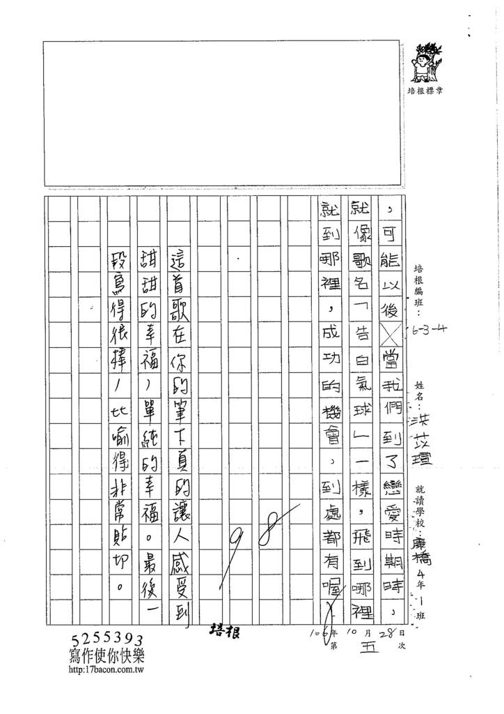 106W4205 洪苡瑄 (4)