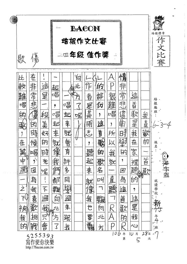 106W4205 陳妤嫻 (1)