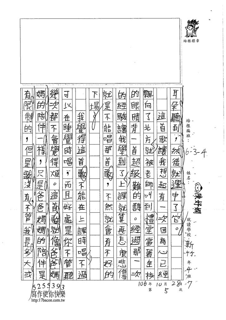 106W4205 陳妤嫻 (2)