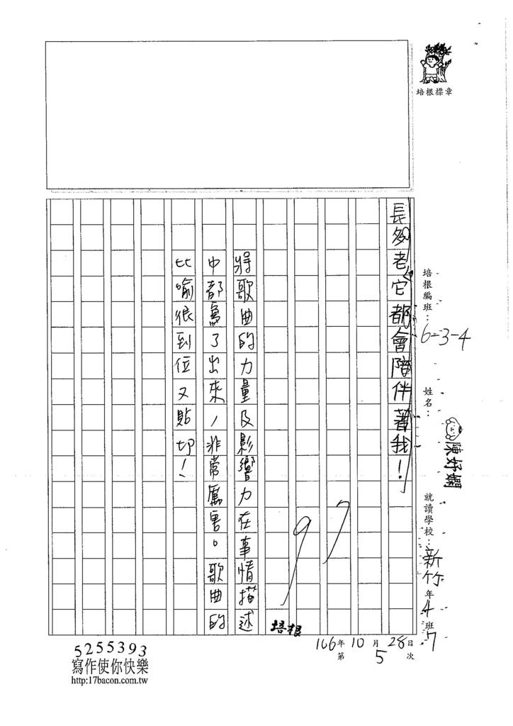 106W4205 陳妤嫻 (3)
