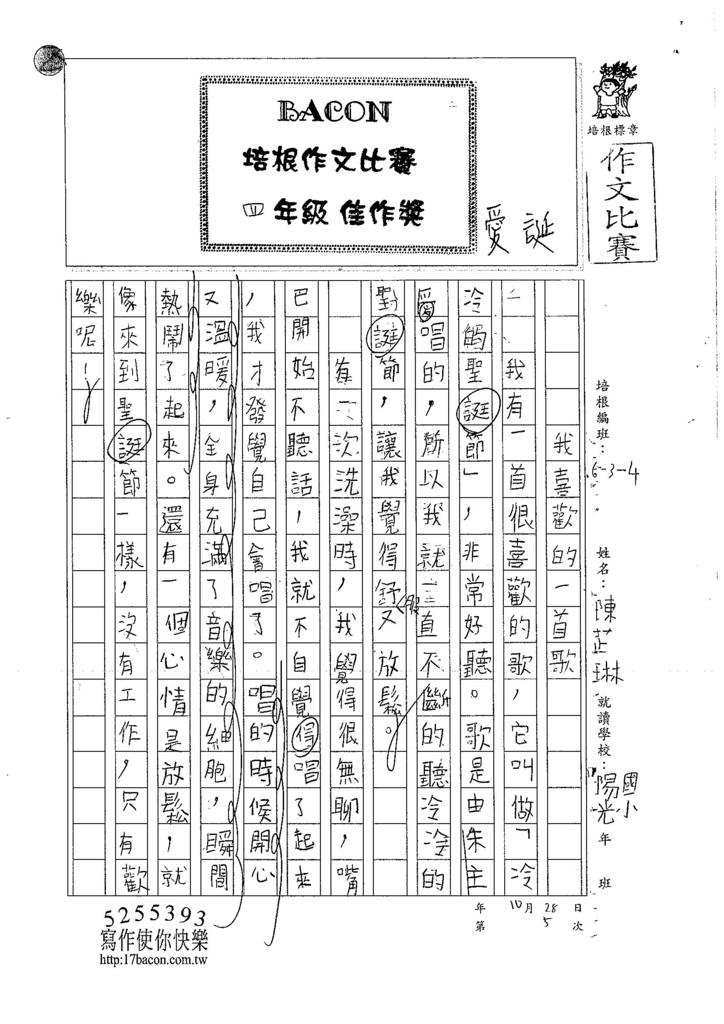 106W4205 陳芷琳 (1)