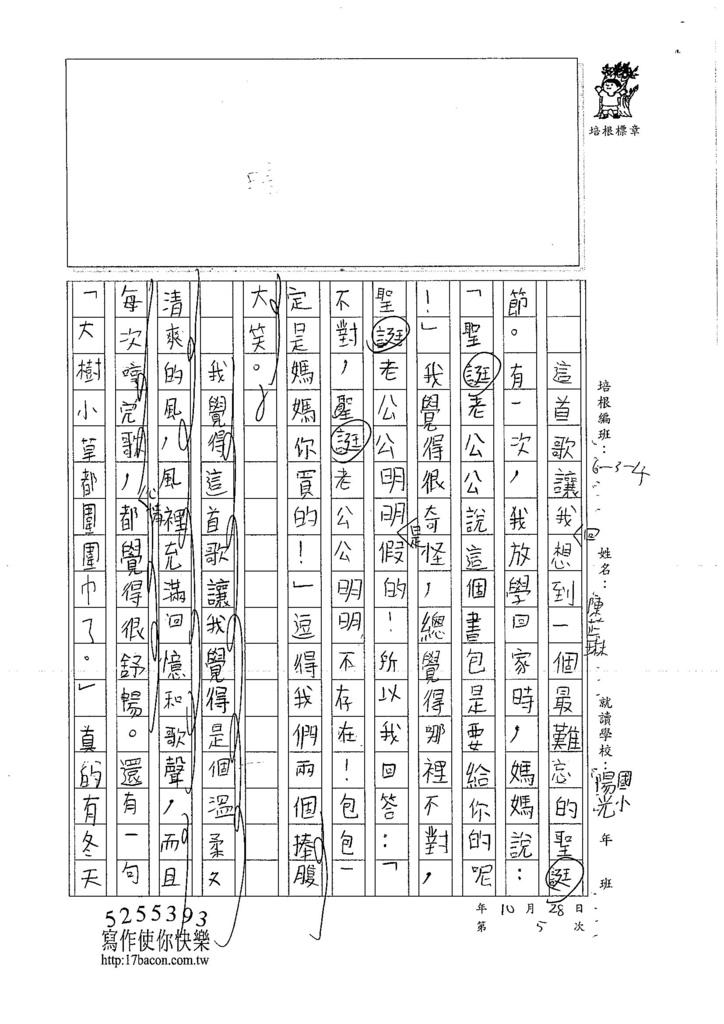 106W4205 陳芷琳 (2)