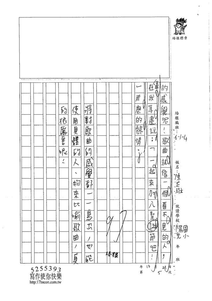 106W4205 陳芷琳 (3)