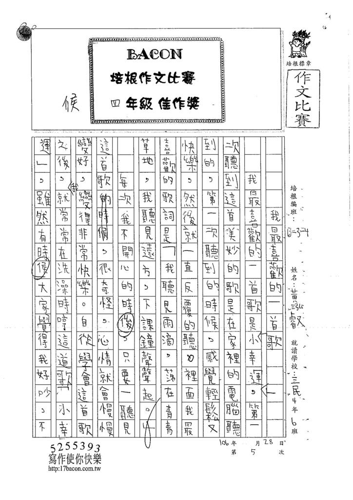 106W4205 黃泓叡 (1)