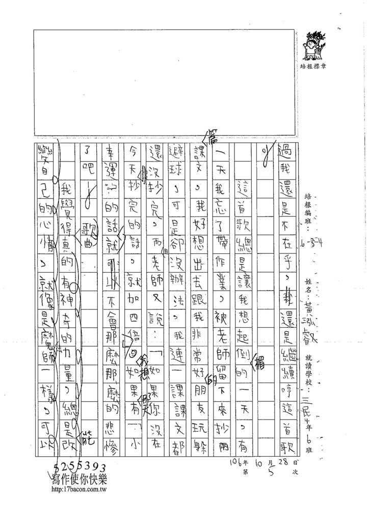 106W4205 黃泓叡 (2)