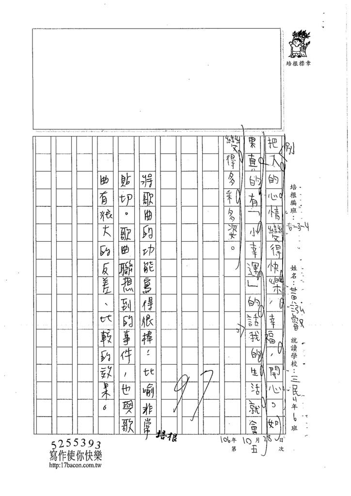 106W4205 黃泓叡 (3)
