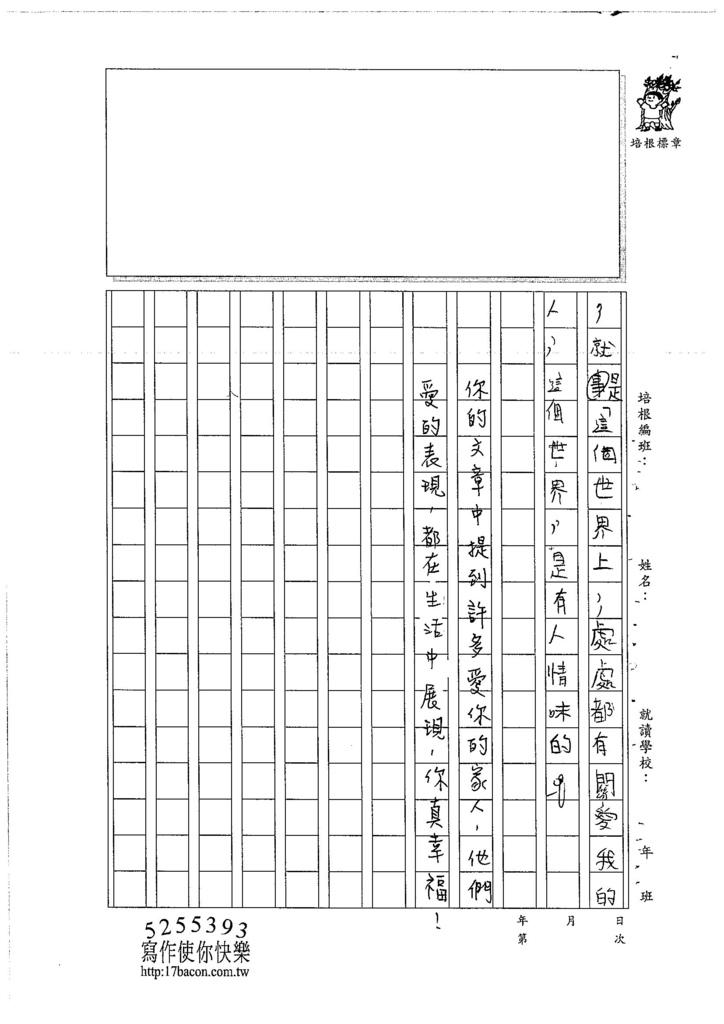106W5205 柯冠名 (3)