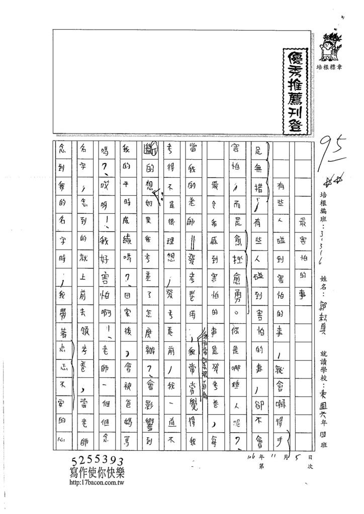 106W5206 郭耘真 (1)