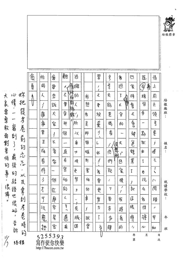 106W5206 郭耘真 (2)