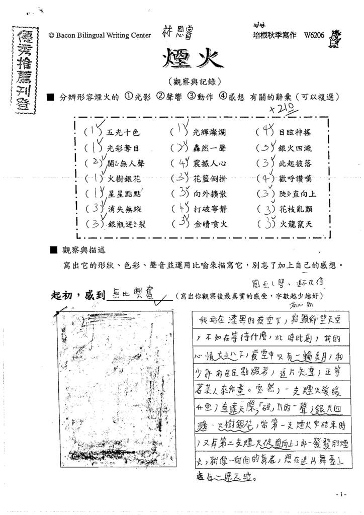 106W6206 林恩睿 (1)