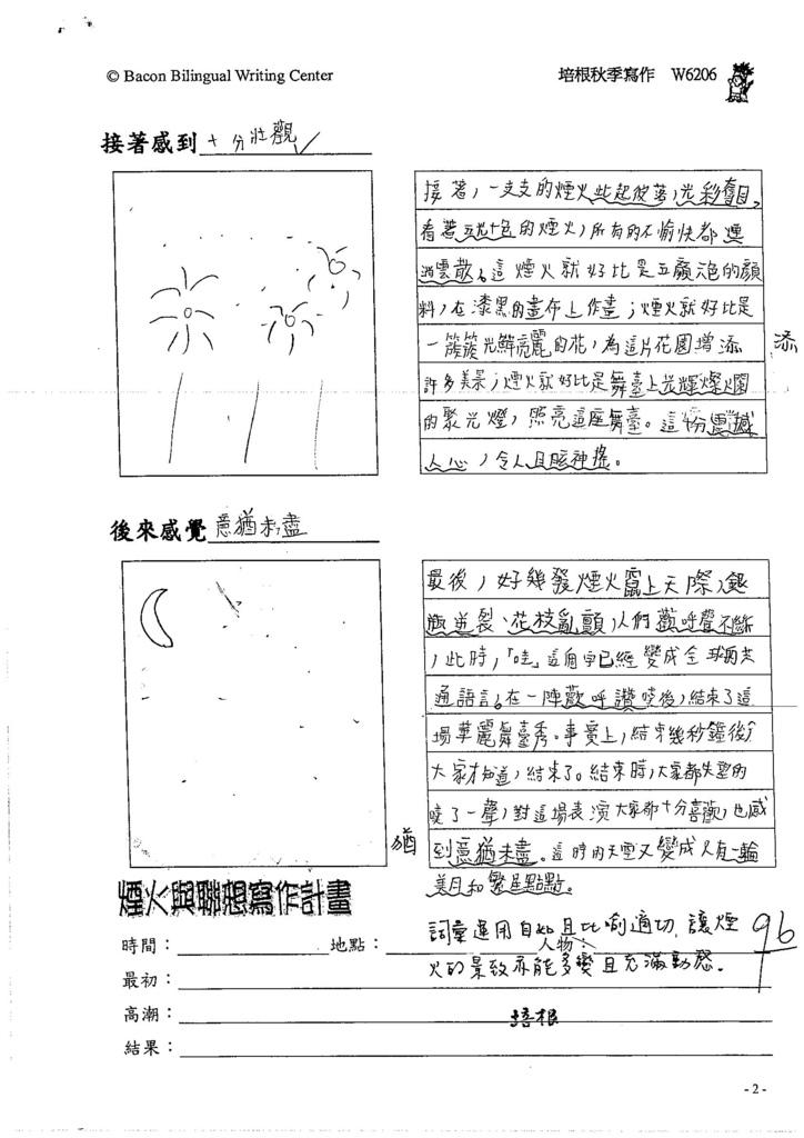 106W6206 林恩睿 (2)