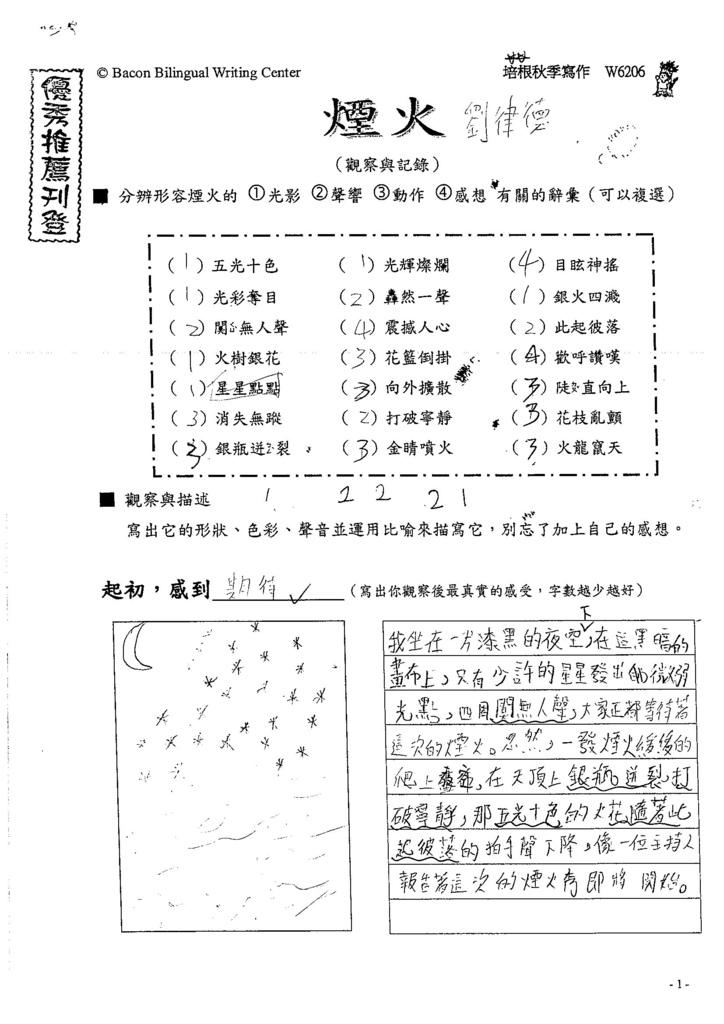 106W6206 劉律德 (1)