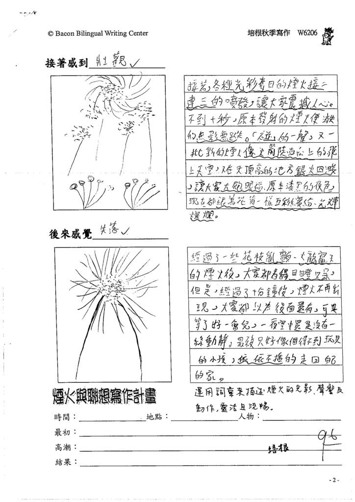 106W6206 劉律德 (2)